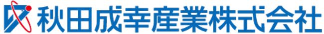 秋田成幸産業株式会社